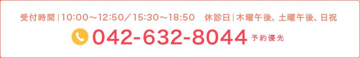tel_042-632-8044.png