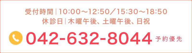 tel_042-632-8044_sp.png